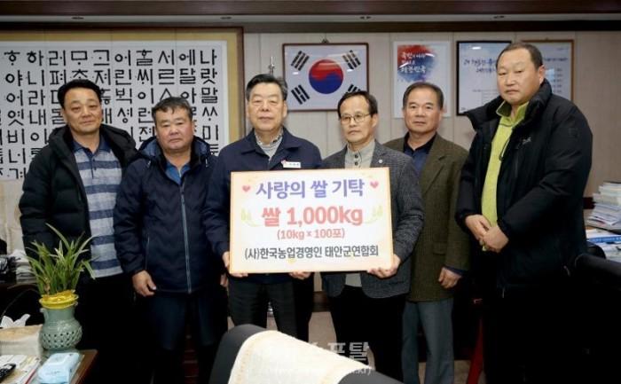 농업경영인 태안군연합회 기탁.JPG