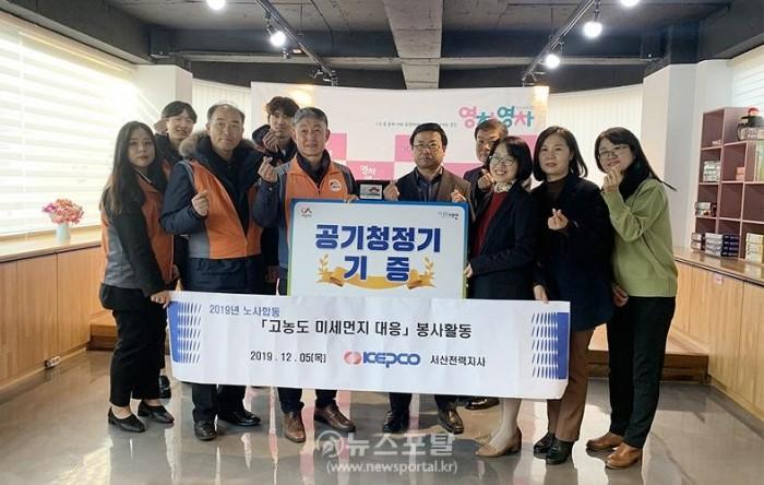 (서산)1206 한국전력공사 서산전력지사 청소년전용공간 공기청정기 기증.jpg
