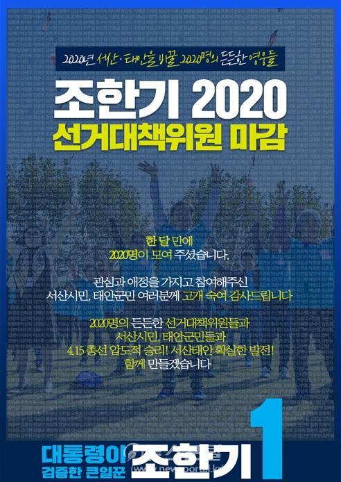 조한기 선거대책위원 모집 마감.jpg