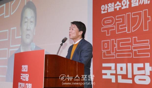 안철수 국민당 창당.jpg