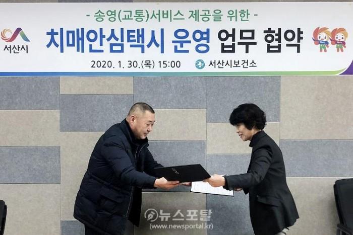 서산시보건소 치매안심택시운영 업무협약11.jpg