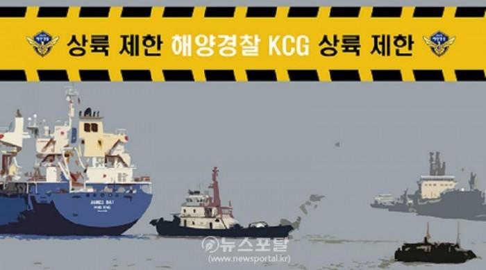 태안해경 6일부터 중국 기항 선박 국내상륙 제한.jpg