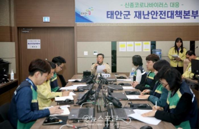 태안군 재난안전대책본부 추진상황 보고.JPG