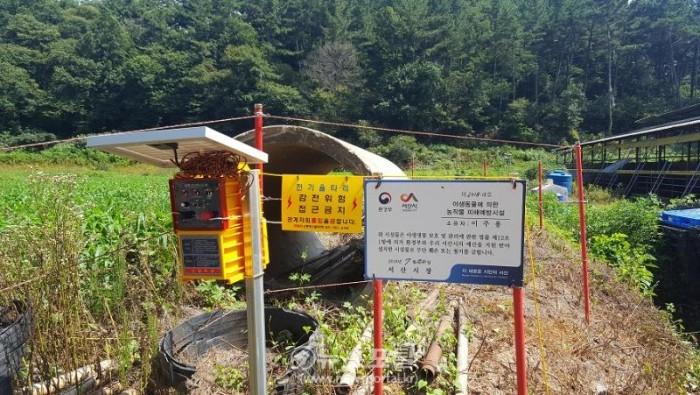 (서산)0205 야생동물 피해예방시설 설치 지원 1.jpg