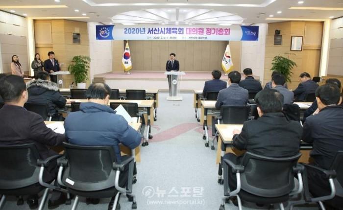 (서산)0206 서산시체육회, 민선 첫 '2020년도 대의원 정기총회' 개최 2.JPG