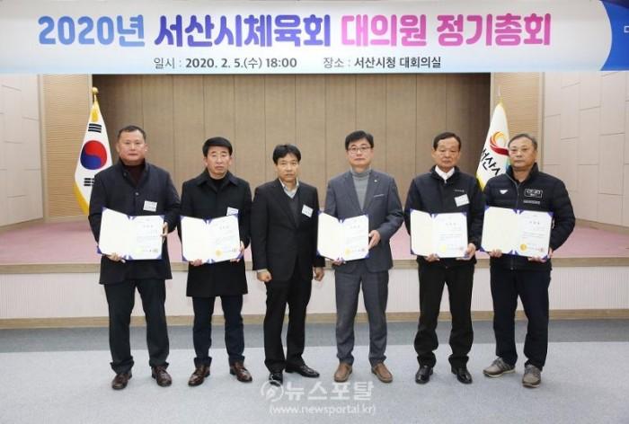 (서산)0206 서산시체육회, 민선 첫 '2020년도 대의원 정기총회' 개최 3.JPG