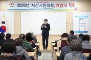 (서산)0210 시민대학개강 1.JPG