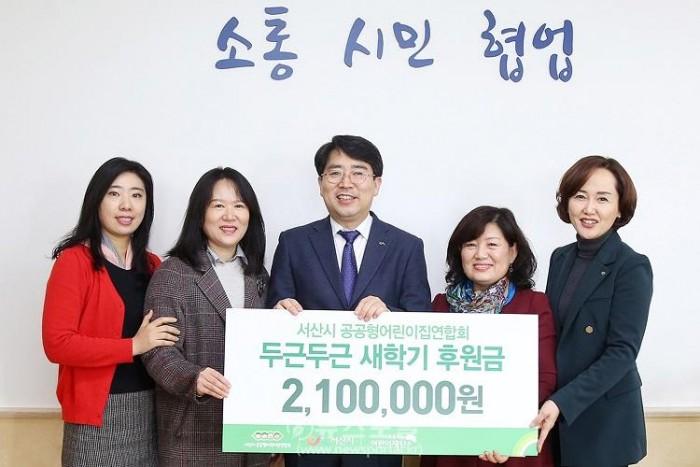(서산)0211 서산시 공공형 어린이집 연합회 1.JPG