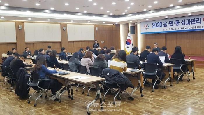 (서산)0213 2020 성과관리 이행과제 발굴 워크숍 성료.jpg