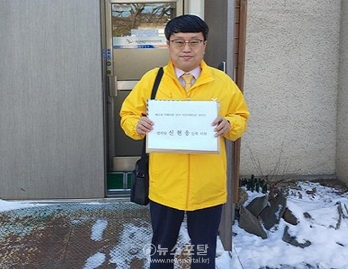 정의당 신현웅 예비후보등록.jpg