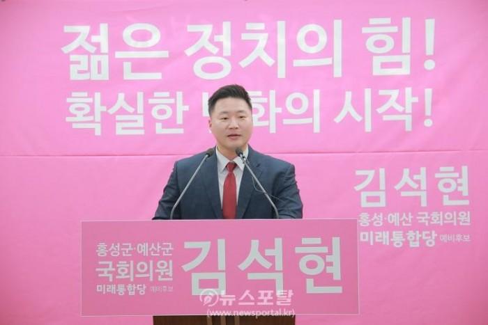미래통합당김석현출마선언기자회견.JPG