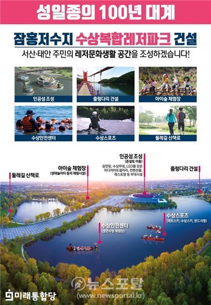 잠홍저수지 수상복합레저파크계획도.jpg