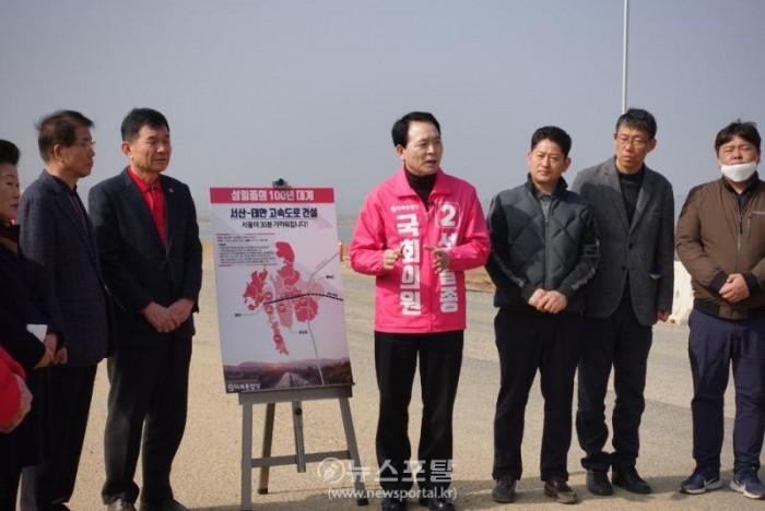 (성일종 예비후보)서산-태안 고속도로공약 현장발표사진 3.jpg