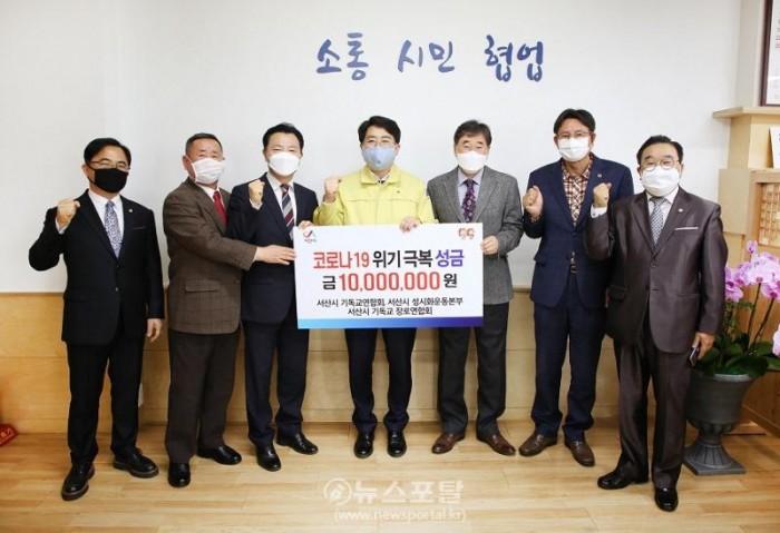 서산기독교단체코로나성금기탁.JPG