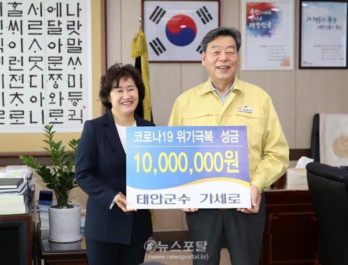 가세로 태안군수 코로나19 위기극복 성금 기부.JPG