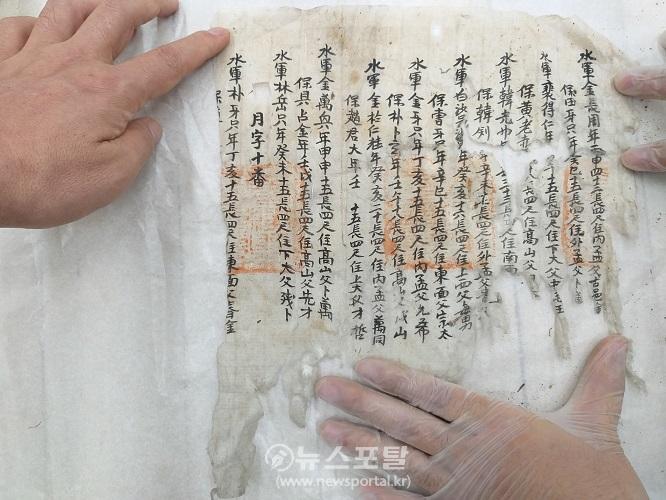 조선시대 수군 군적부 (1).jpg