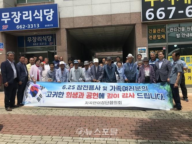 지공면이장단참전용사가족초청식사대접.JPG