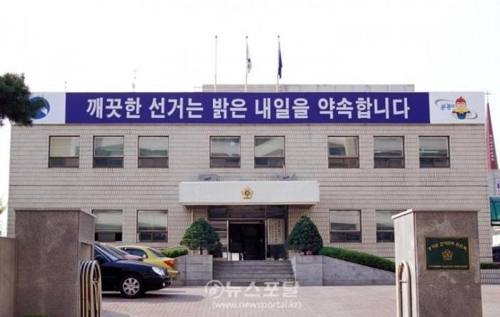 선거관리위원회.jpg