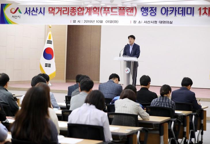 서산시,'먹거리준비위원회'시민위원 공개 모집