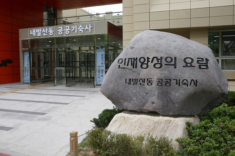 태안군,올해 서울 태안학사 입사생 40명 모집