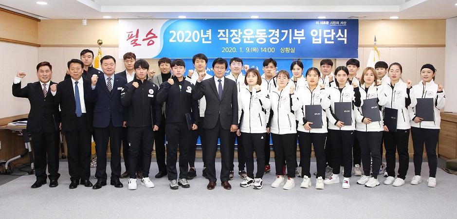 서산시 직장운동경기부 선수 입단식서 '필승 다짐'