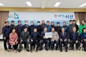 서산, 코로나19 극복 성금·물품 기탁 잇따라