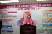 """성일종 """"서산·태안 100년의 새 미래'를 열겠다"""""""