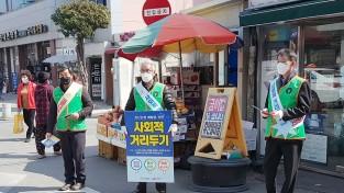 서산시 사회적 거리두기 민관합동 캠페인 전개