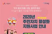 서산시,'2020년 주민자치 활성화 사업' 공모
