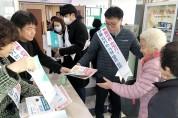서산시보건소, 신종 코로나 바이러스 예방 홍보