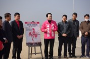 성일종 예비후보,태안고속도로건설 공약 발표