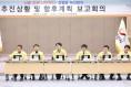 서산시 신종코로나 차단 추진상황 보고회 개최