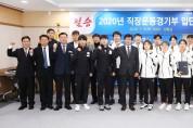 서산시 직장운동경기부 선수 입단식 '필승 다짐'