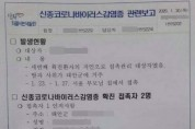 경찰,개인정보 유출혐의 태안군공무원 4명 검찰송치