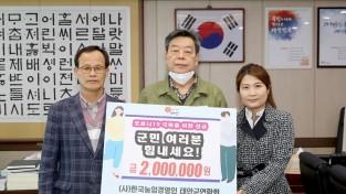 태안군농업경영인聯,코로나19 성금 기탁