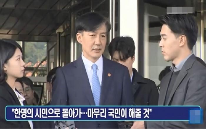 조국 법무 14일 전격사의'저는 검찰개혁 불쏘시개'
