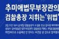 추미애 법무장관 검찰총장 지휘'위법'의견