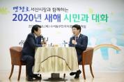 서산시,신종 코로나 바이러스 차단 총력대응
