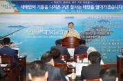 """""""'신해양도시 태안' 건설 더욱 힘 쏟겠다"""""""