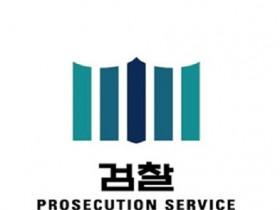 서산검찰,마스크 인터넷 판매 사기범 구속기소