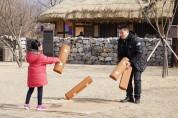 서산시,25일 해미읍성서 설맞이 전통행사개최