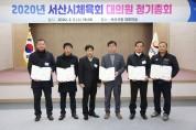서산시민선체육회,첫 대의원 정기총회' 개최
