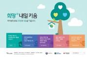 태안군,저소득층·청년 자활·자립'자산형성'지원