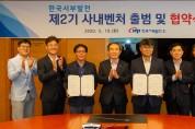 한국서부발전 제2기 사내벤처 출범·지원협약