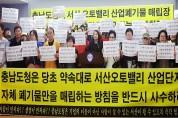 【社說】 지곡산단 산폐장 영업구역 제한을 해제하라