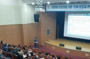 서산시,전국최초 민간기관 인건비 지급규정 시행
