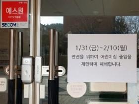 【社說】 정부'코로나 방역망' 뚫렸다.