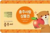 충주시,충전식 선불카드형 '충주사랑상품권' 출시