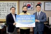 대웅건설, 코로나19 극복 성금 1000만원 기탁