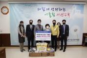 서산시자원봉사센터, 취약계층 학생 면마스크 배송